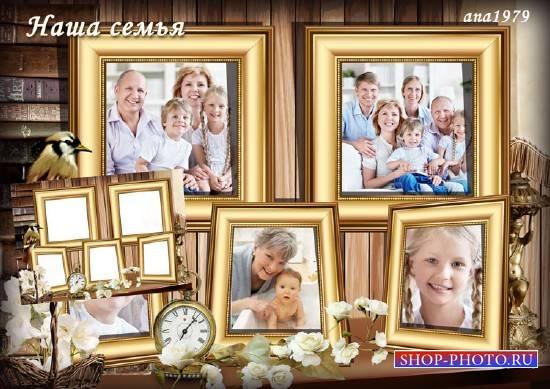 Рамка для фотошопа - Пять фото