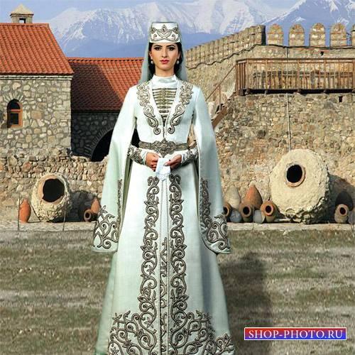 Шаблон  женский – Грузинский национальный костюм