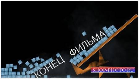 Футаж с альфаканалом - Конец фильма