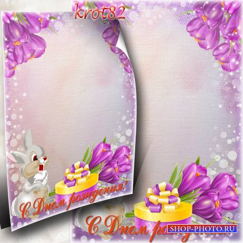 Детская праздничная рамка для поздравления с днем рождения
