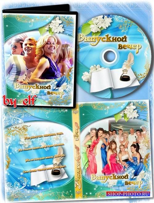 Обложка и задувка на DVD диск для выпускников - Звучит последний школьный в ...