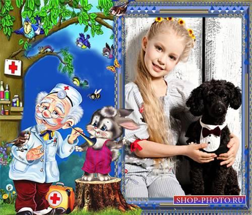 Рамка детская – Доктор Айболит
