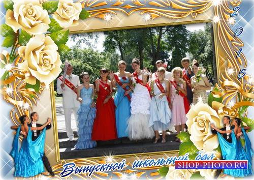 Праздничная рамка для оформления фото - Школьный выпускной бал