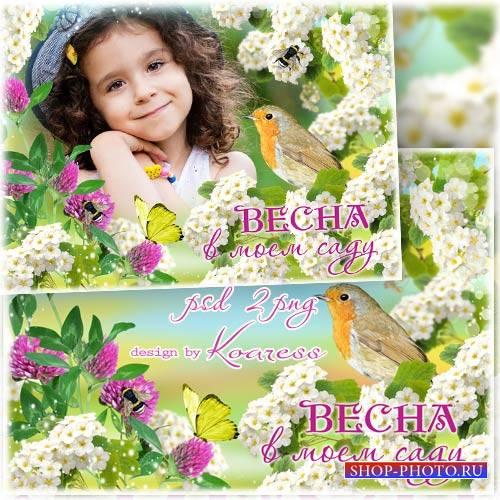 Весенняя романтическая рамка для фотошопа - Цветущий сад