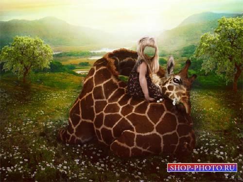 Шаблон для photoshop - Девочка и жираф