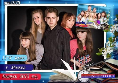 Рамка для photoshop - Вот и школа позади