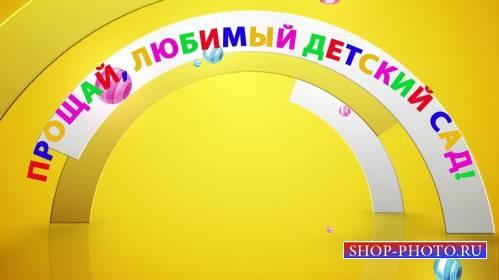 Футаж - Прощай, любимый детский сад