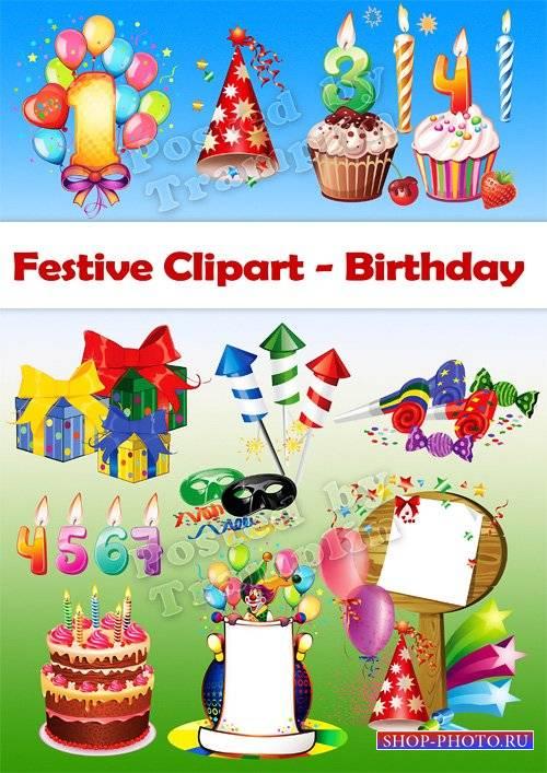 Клипарт – День рождения