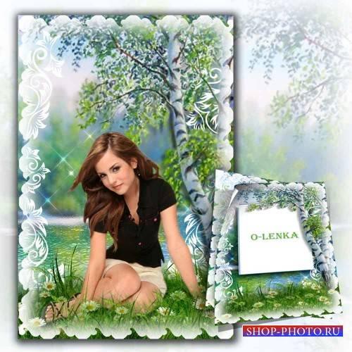 Рамка коллаж для фотошопа - Кудрявая березка в белом сарафане