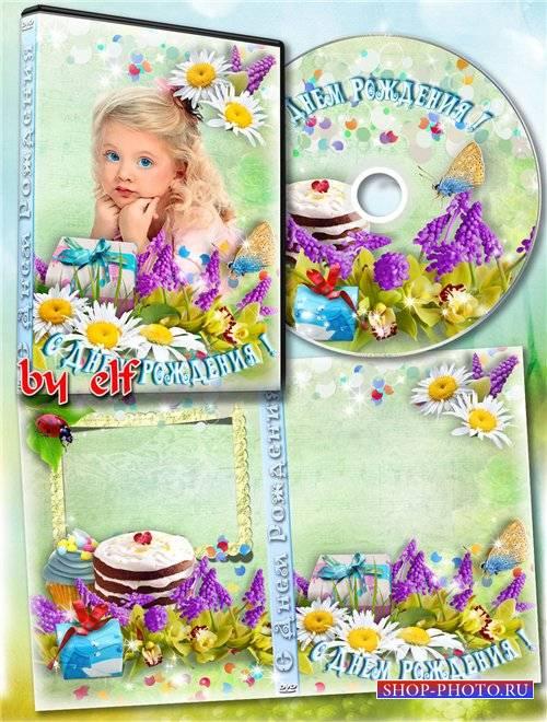 Праздничная обложка DVD - Чудесный праздник, День Рождения