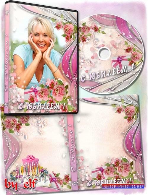 Праздничная обложка DVD - С Юбилеем !