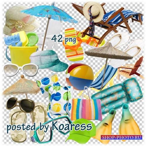 Клипарт для фотошопа - Пляжные аксессуары
