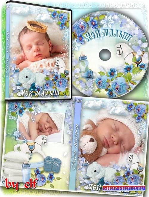 Детская обложка DVD - Мой малыш