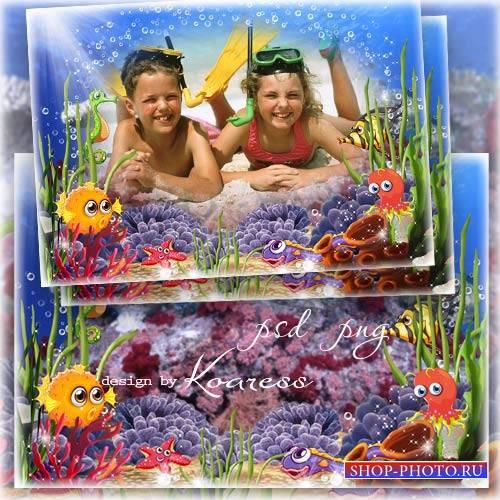 Детская морская рамка для фото - Веселые каникулы на море
