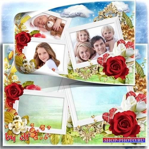 Фоторамка - Семья – любви великой царство