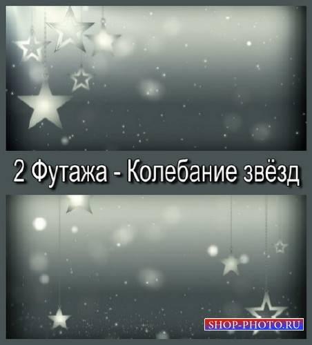 Футажи - Колебание звёзд