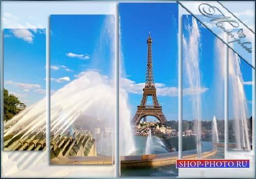 Модульная картинка PSD - День в Париже
