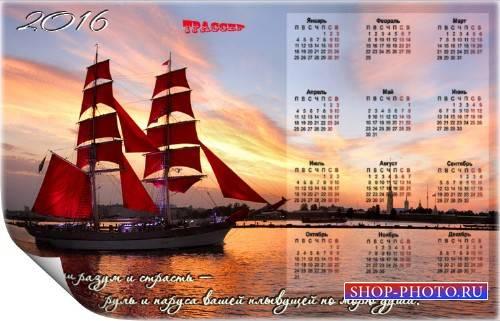 Настенный календарь на 2016 год - Алые паруса, паруса надежды
