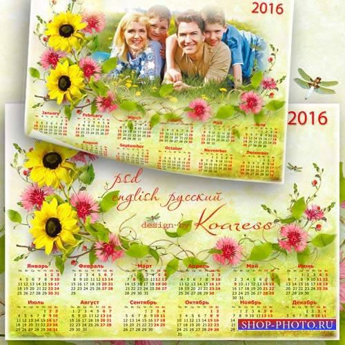 Летний цветочный календарь на 2016 год - Наше яркое лето