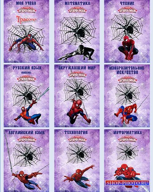 Приложение к портфолио - Человек-паук. Разделители предметов