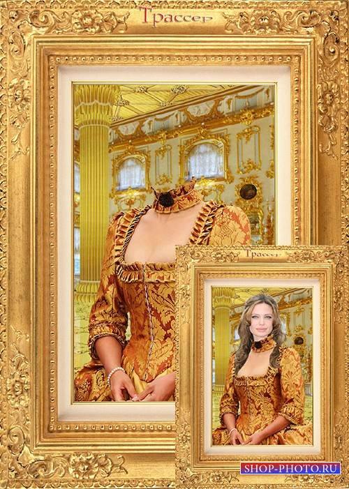 Фотошаблон женский - Знатная дама. Портрет в золоте