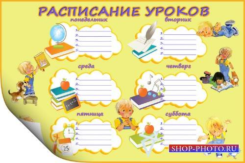 Расписание уроков - Мои мечты о школе