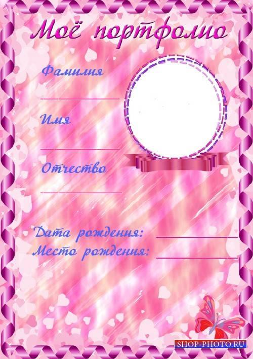 Портфолио для девочки школьное - Мои розовые мечты