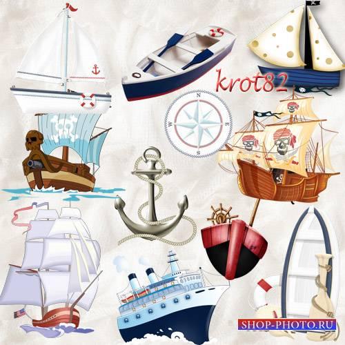 Морской клипарт для фотошопа – Корабли, пароходы, лодки