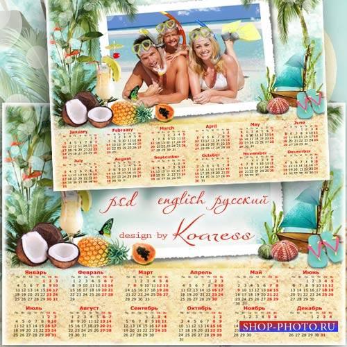 Календарь на 2016 год - На далеких островах в теплом океане