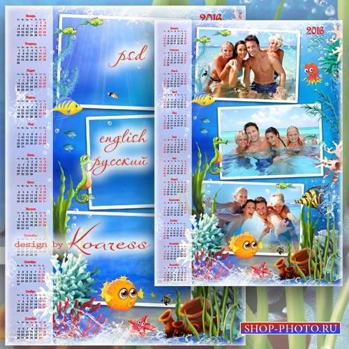Семейный, детский календарь с вырезами для фото на 2016 год - Лето, море, к ...