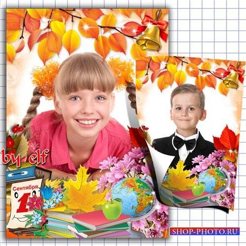 Школьная рамка для портретов учеников - День знаний