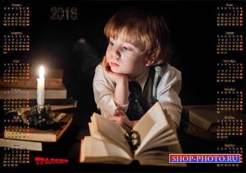 Настенный календарь на 2016 год для детский - маленький мечтатель