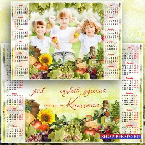 Осенний календарь-фоторамка на 2016 год - Осень кормит урожаем