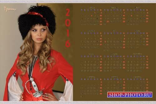 Патриотический календарь на 2016 год - Красная казачка