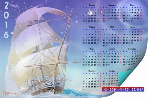 Настенный календарь на 2016 год – Ребята, надо верить в чудеса