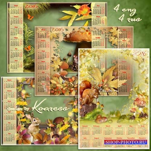 Набор png календарей-фоторамок на 2016 год - Тихо падают листья в осеннем л ...