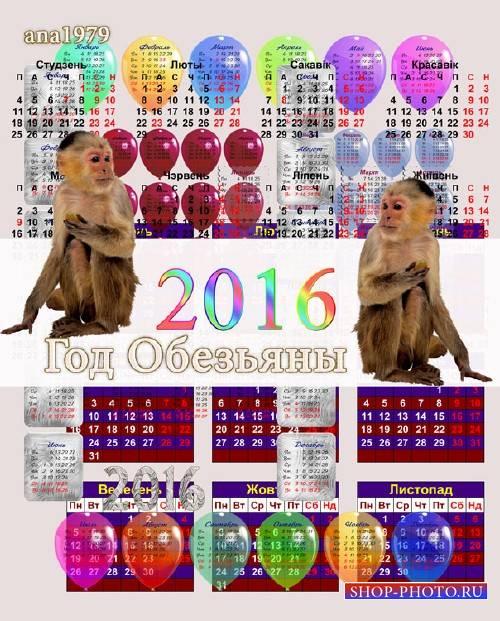 Календарная сетка на 2016 год на русском, английском, белорусском и украинс ...