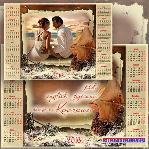 Романтический календарь с рамкой для фото на 2016 год - По океану жизни под ...