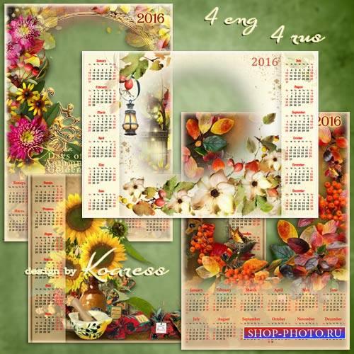 Набор png календарей с рамкой для фото на 2016 год для фотошопа - Осенние ц ...