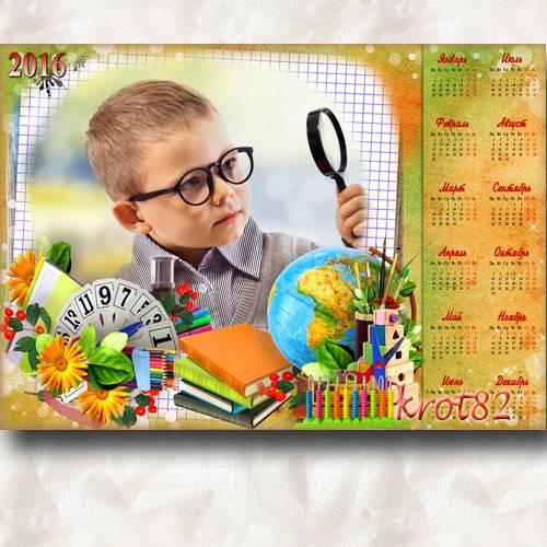 Школьный календарь – рамка на 2016 год – Среди глобуса и книг