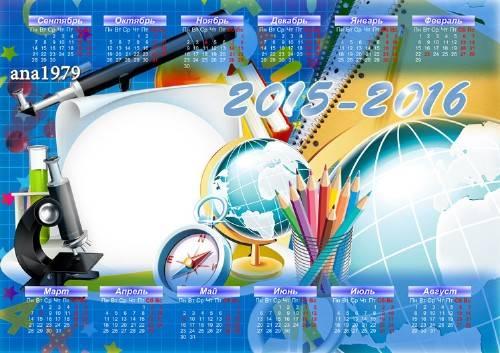 Школьный календарь на 2015-2016 года