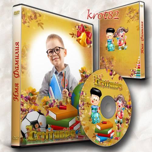 Праздничная обложка и задувка для DVD диска – Школьный праздник