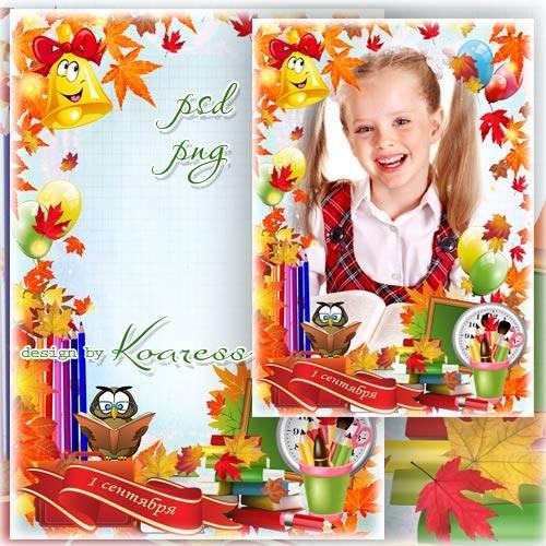Детская школьная рамка для фото к 1 сентября - Быстро лето пролетело