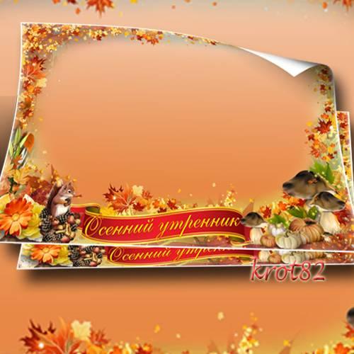 Осенняя рамка для фотошопа – У нас утренник