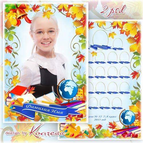 Школьная рамка для фото и виньетка - Школьный сентябрь