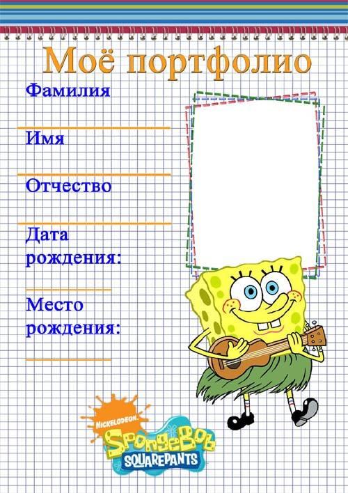 Портфолио для начальнойт школы и детского сада - Спанч Боб