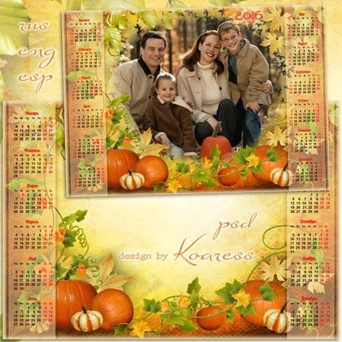 Семейный календарь на 2016 год для фотошопа - Дарит осень нам щедрый урожай