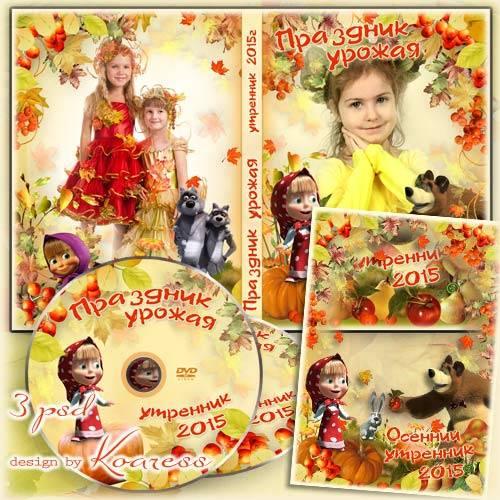Набор для детского осеннего утренника - обложка dvd, задувка и фоторамка -  ...