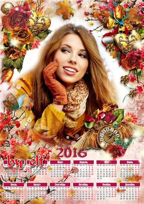 Календарь с вырезом для фото на 2016 год - Кружатся листья осенние