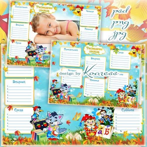 Расписание уроков с вырезом для фото для младших классов - Лесная школа